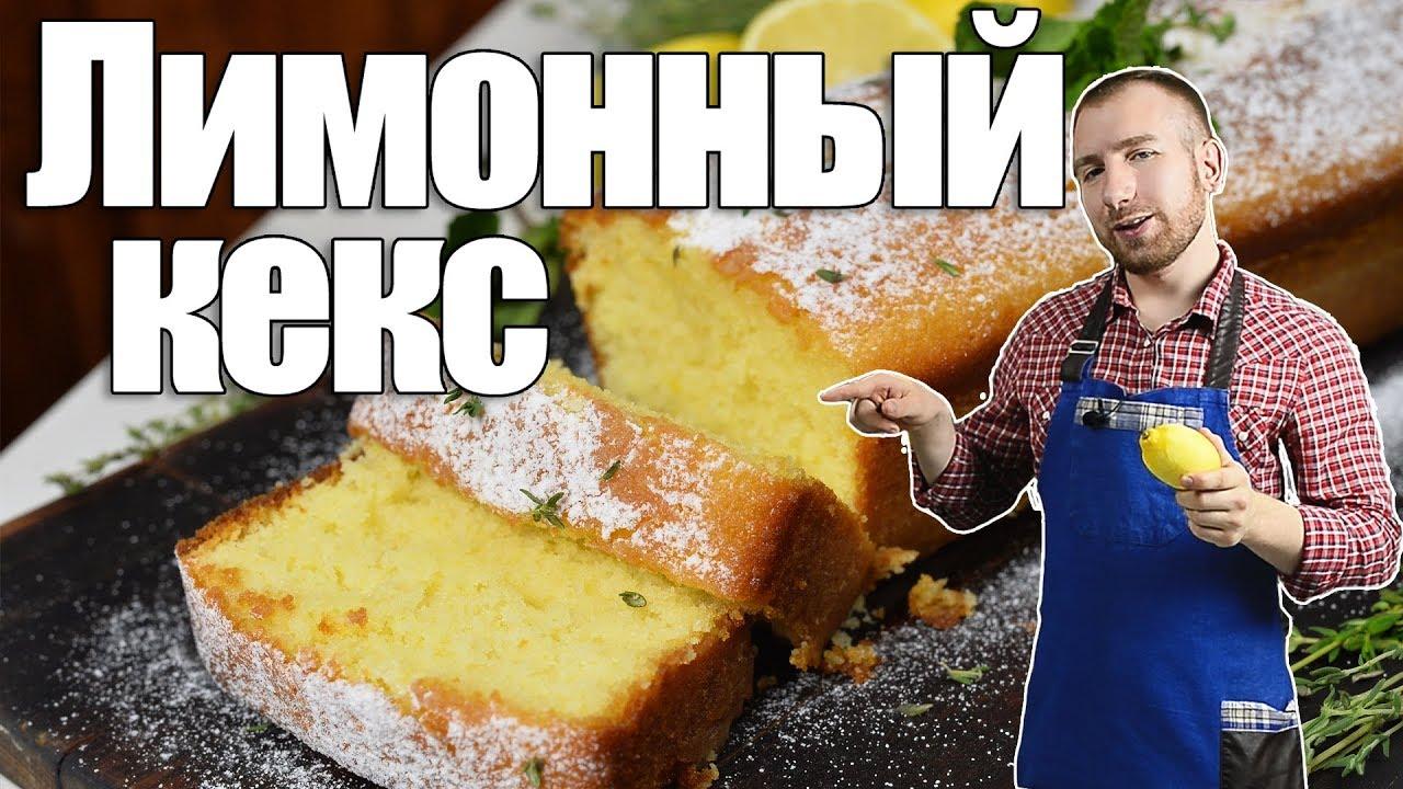 ЛУЧШИЙ ЛИМОННЫЙ КЕКС КОТОРЫЙ Я ДЕЛАЛ