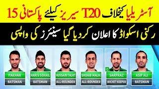 Pakistan T20 Squad Against Australia 2018    Cricket fans club