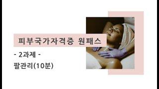 [피부미용국가시험] 실…