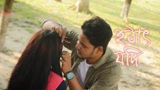 eleyas hossain new music video