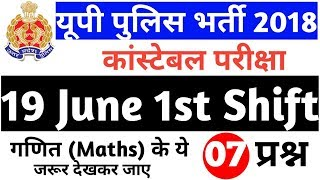 UP Police Constable 19 June 2018-1st & 2nd shift Maths Most expected Question, Gk , Hindi