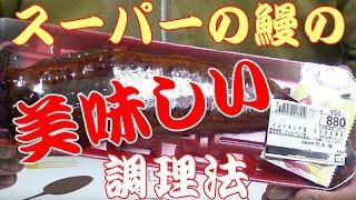【簡単】スーパーの鰻を劇的に美味しくする方法