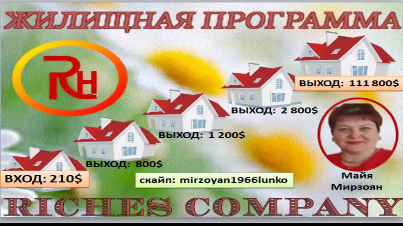 жилищная программа