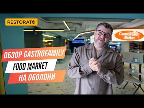 GASTROFAMILY FOOD MARKET НА ОБОЛОНИ: лучшая еда и напитки всех гастрономических направлений