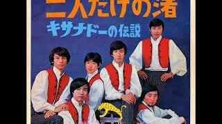 ザ・ジャガーズThe Jaguars/④二人だけの渚 (1968年6月15日発売) 作詞...
