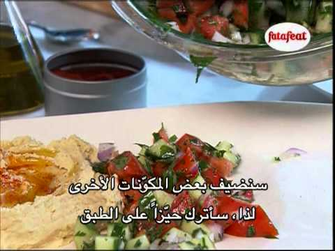 Arabic salad youtube arabic salad forumfinder Choice Image