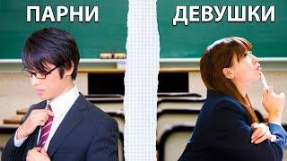 Японские школьники учатся раздельно.  Школы для японок и японцев - Плюсы и Минусы