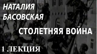 ACADEMIA. Наталия Басовская. Столетняя война. 1 лекция. Канал Культура