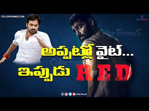 Hero Ram RED Movie Latest Updates | రామ్ రెడ్ మూవీ అప్డేట్ | Color Frames