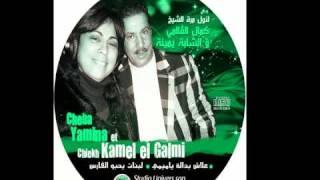 Cheba yamina & kamel el galmi__derdek derdek