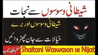 Wazifa for every negative thoughts and feelings   Shaitani waswaso ka ilaj in UrduHindi