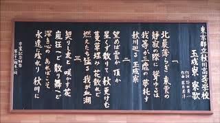 東京都立秋川高等学校 閉校の集い 平成21年6月