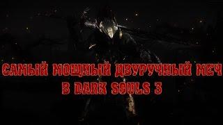 DARK SOULS 3 самый сильный двуручный меч в игре