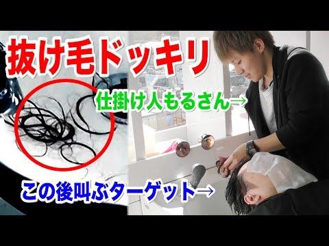 美容院でシャンプー中に大量の毛が抜けるドッキリ!