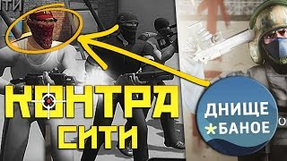 ХУЖЕ БЛОКАДЫ 3Д?! :D КОНТРА СИТИ - ДНИЩЕ (COUNTER-STRIKE В ВКОНТАКТЕ ?! #3)