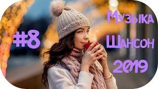 🇷🇺 МУЗЫКА ШАНСОН 2019 🔊 Шансон для Души 2019 #8