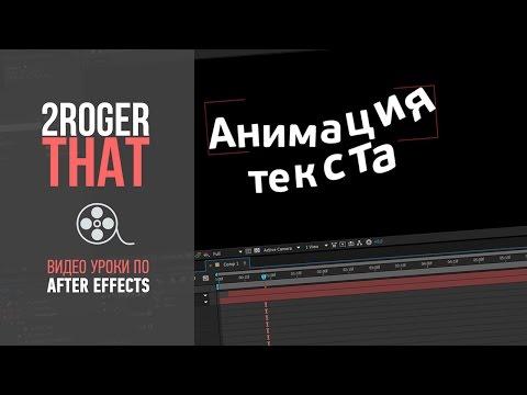 Создание анимации текста через Range/Expression/Wiggle Selector (2RogerThat - Уроки After Effects)