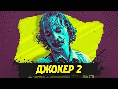 ДЖОКЕР 2 // НОВОСТИ ФИЛЬМОВ DC