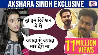 Pawan Singh पर Akshara Singh बुरी तरह बरस पड़ीं, धोकर रख दिया | सनसनीखेज खुलासे