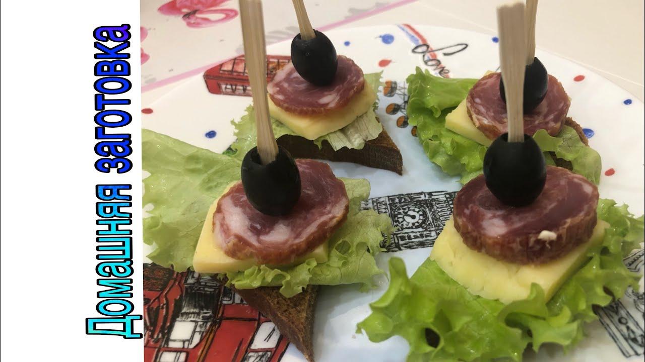 Канапе с колбасой с сыром и оливками (Быстро,просто,вкусно) эпизод №279