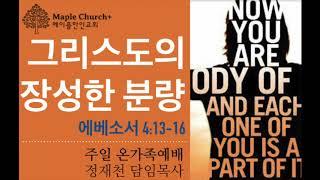 #42 그리스도의 장성한 분량 (에베소서 4:13-16) | 정재천 담임목사 | 달콤한 메이플한인교회 주일 온가족예배