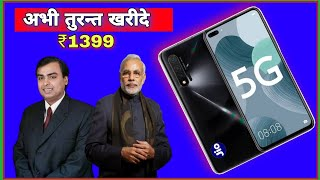 आज मिला JIO PHONE 3 UNBOXING | 65MP