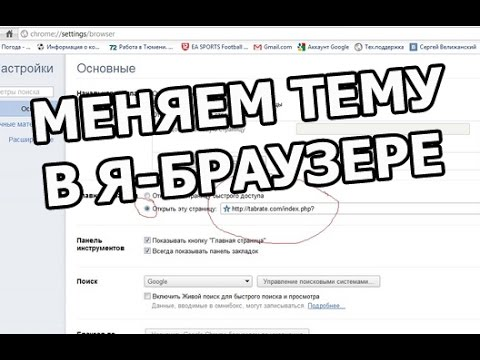 Как изменить тему в Яндекс Браузере