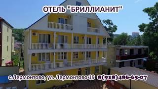 """ЛЕРМОНТОВО Отель """"Бриллианит"""""""