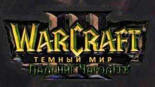 Warcraft 3 Нашествие Мульцидара прох-ние. Падение Чародеев