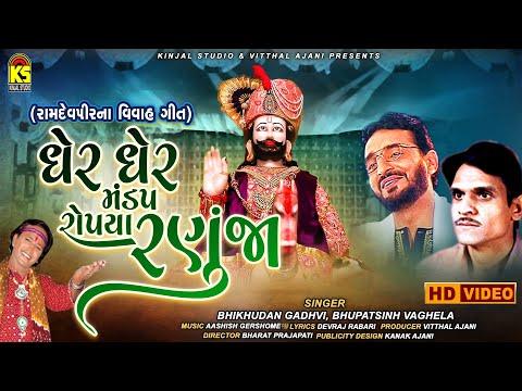 ramdevpir na vivah geet hd songs - singer - bhikhudan ,bhupatsinh - album - ramdevpir ni mandali