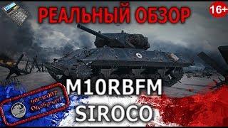 Реальный обзор на M10 RBFM Siroco (Обзор Гайд) Сироко День Д