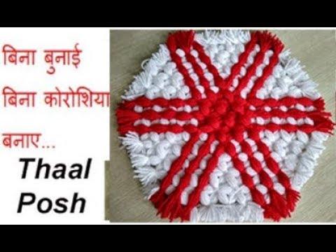 ???? ????? ???? ?????? ?? ???? woolen thaal posh/table mat/ floor mat/recycle wool