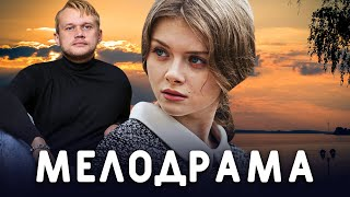 СОГРЕВАЮЩАЯ ДУШУ МЕЛОДРАМА - Бабье Лето - Русские мелодрамы - Премьера HD