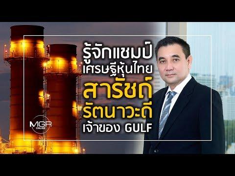 """รู้จักแชมป์ เศรษฐีหุ้นไทย """"สารัชถ์ รัตนาวะดี"""" เจ้าของ GULF"""