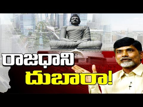 Chandrababu Wastes Public Money | రాజధాని దుబారా..! - Watch Exclusive