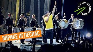 Энрике Иглесиас и шоу барабанщиков Vasiliev Groove (Васильев Грув)!