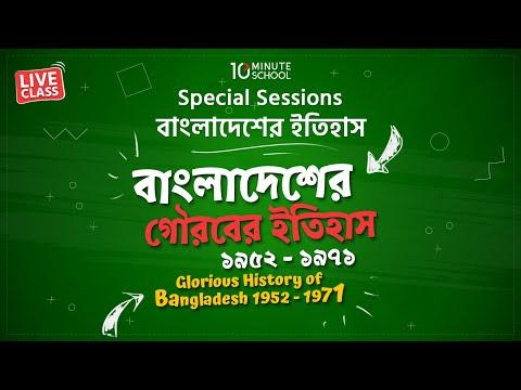 বাংলাদেশের গৌরবের ইতিহাস ১৯৫২ - ১৯৭১ (Glorious History of Bangladesh 1952 - 1971)