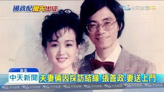 20191112中天新聞 張善政妻才貌雙全 跨英語、商業專才
