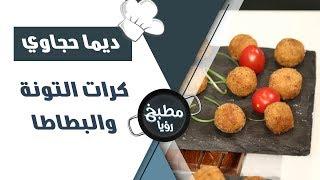 كرات التونة والبطاطا - ديما حجاوي