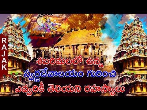 Unknown Facts About Sabarimala | శబరిమల గురించి మీకు తెలియని నిజాలు - Rajak Shaik