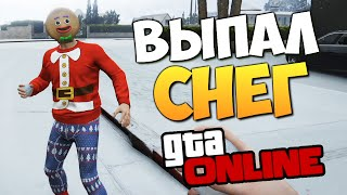 СНЕГ В GTA ONLINE! (Играем в Снежки!)