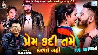 Prem Kadi Tame Karsho Nahi - New BEWAFA Song   Full Video   Savan Raval   Latest Gujarati Song