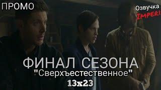 Сверхъестественное 13 сезон 23 серия / Supernatural 13x23 / Русское промо