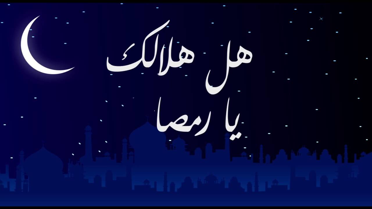 هل هلالك يا رمضان Mp3