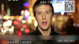 A Foreigner Speaking Shanghainese