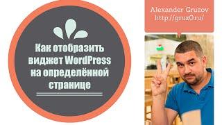 Как отобразить виджет на определенной странице в WordPress