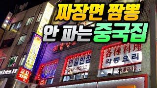 서울에서 '이 메뉴'로 가장 유명한 집, 사실상 전설의…