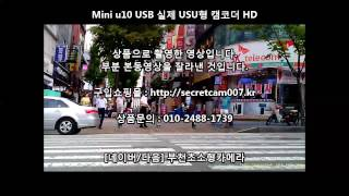 mini u10 HD 미니유텐USB캠코더,부천초소형카메…