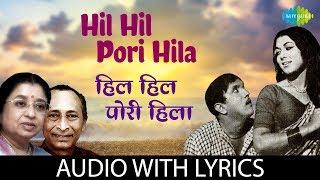 Hil Hil Pori Hila with lyrics | हिल हिल पोरी हिला | Usha Mangeshkar | Jaywant | Aandhala Marto Dola