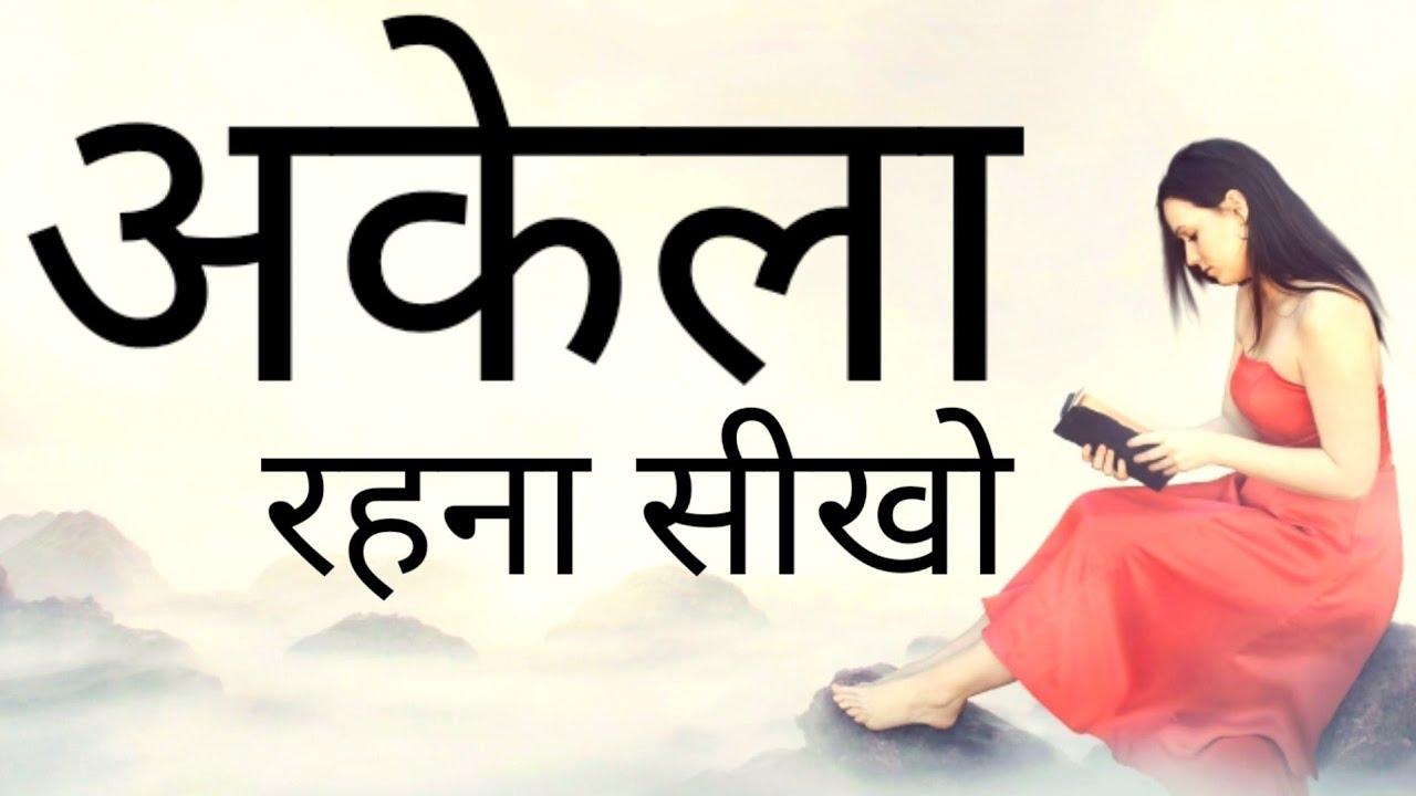 दुनिया के सारे विडियो पे ये एक वीडियो भारी है Best Motivational inspirational speech Hindi video